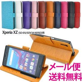 Xperia xz SO-01J/SOV34 手帳型 カラーレザーケース スタンドケース カバー