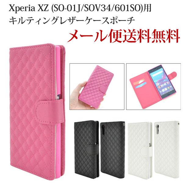 Xperia XZ SO-01J/SOV34/601SO エクスペリア ケース 手帳型カバー ミラー付き (SO-01J/SOV34/601SO)用 ゴージャスキルティングレザーケース 手帳 おしゃれ スマホケース スマホカバー