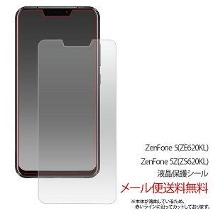 ZenFone 5 ZE620KL 2018年モデル SIMフリー 液晶保護フィルム 1枚入り 液晶保護シート スマホ 保護フィルム スマートフォン フィルム ZenFone 5Z ZS620KL フィルム