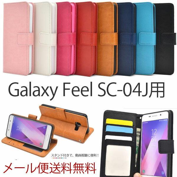 Galaxy Feel SC-04J ケース/カバー 手帳型 薄型 サイドマグネット ギャラクシー フィール スマホケース おしゃれ