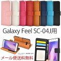 GalaxyFeelSC-04Jケース/カバー手帳型薄型サイドマグネットギャラクシーフィールスマホケースおしゃれ