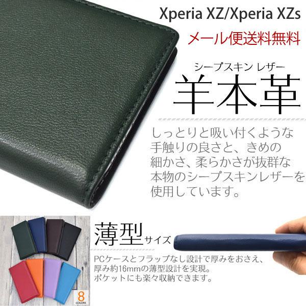 Xperia XZ/Xperia XZs エクスペリア ケース 手帳型カバー 羊本革 手帳型 スリム 手帳 おしゃれ スマホケース スマホカバー SO-01J/SOV34/601SO/Xperia XZs SO-03J/SOV35/602SO シープスキン レザー