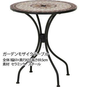 【ベランダ ガーデンに♪】モザイクテーブル(星柄)石目 ガーデンファニチャー/ガーデンテーブル 天板のタイル細工がおしゃれなテーブル
