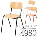 スタッキング チェア スツール スタッキング スクールチェア パイプチェア 椅子 イス かわいい スタッキング可能 子供 キッズ 店舗にも 02P03Dec16