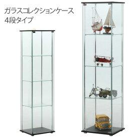 ガラスコレクションケース ディスプレイラック シェルフ 本棚 コレクション 収納棚 ワンピースフィギア コレクションボックス フィギア ケース コレクションラック 飾棚 ガラスケース ガラスショーケース
