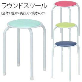 フォールディングチェア ピンク スツール チェアー パイプチェア 椅子 ラウンドスツール かわいい スタッキング可能 マルイス 丸椅子 丸イス 店舗にも パイプイス