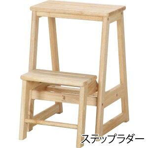 ステップ 踏み台 ハイスツール スツール/木製椅子/木製スツール/チェアー/イス/子供/子ども/こども/ベビーチェア/ミニ花台/天然木/ウッド/シンプル/北欧/フラワースタンド/ガーデン/ガーデ