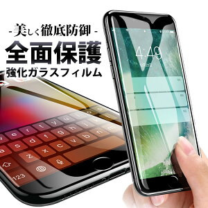 iPhone12 mini Pro Max 強化ガラスフィルム iPhone11 iPhone11 Pro iPhone11 Pro Max iPhone XS Max iPhone XS iPhone XR iPhone X iPhone8 iPhone8 Plus iPhone7 iPhone7 Plus アイフォンXSマックス アイフォンXR スマートフォン スマホフ