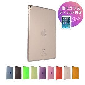 iPad 第7世代 ケース 10.2 iPad Air 2019 ケース iPad Pro 11インチ 10.5 カバー iPad 2018 2017 mini4 Air 2 pro 9.7 mini2 ipadmini4 mini3 第6世代 ipadmini2 軽量 タブレットカバー retina new 2017 ipad9.7 クリア 透明 TPU 背面 強化ガラスフィルム付 2点セット