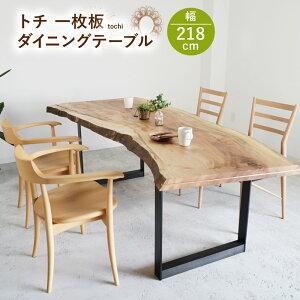 一枚板 ダイニングテーブル 栃 幅218 奥行70〜96 高さ70 日本製 テーブル ローテーブル 黒脚 スチール脚 天然木テーブル 脚付き一枚板 食卓用一枚板 オイル仕上げ 無垢 一枚板天然木 送料無料