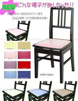 【its】新発売!8カラーの座面色!今までにないかわいい・綺麗な背もたれピアノ椅子KONANNo.5-iオリジナル特注仕様