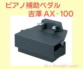 【its】入荷しました!(数量僅少)信頼の国産品!高品質ピアノ補助ペダル 吉澤AX-100(AX100)黒色