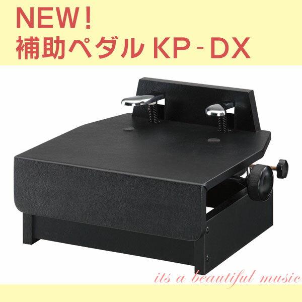 【its】国産品!定番ピアノ補助ペダル 甲南KP-DX(KPDX)デザイン変更最新モデル!