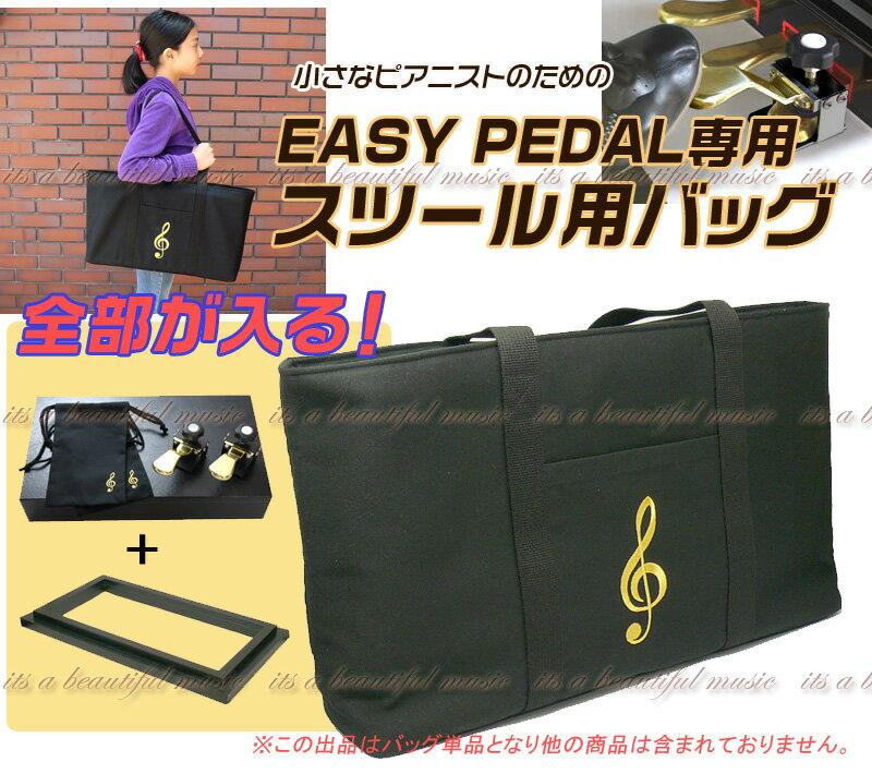 【its】新しい補助ペダル!イージーペダルシリーズが全部入る専用バッグ