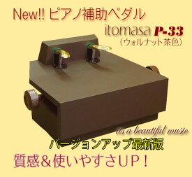 【its】入荷しました!質感&強度UPの最新バージョン!ピアノ補助ペダル イトマサP-33(茶色)P33