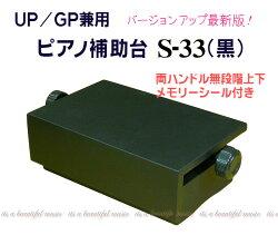 【its】もっともお求めやすいピアノ補助台/イトマサS-23(S23)(S-22)黒色