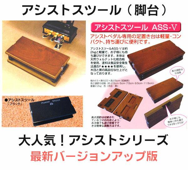 【its】大人気アシストペダルシリーズ!最新版アシストスツールASS-V(脚台)・2色より