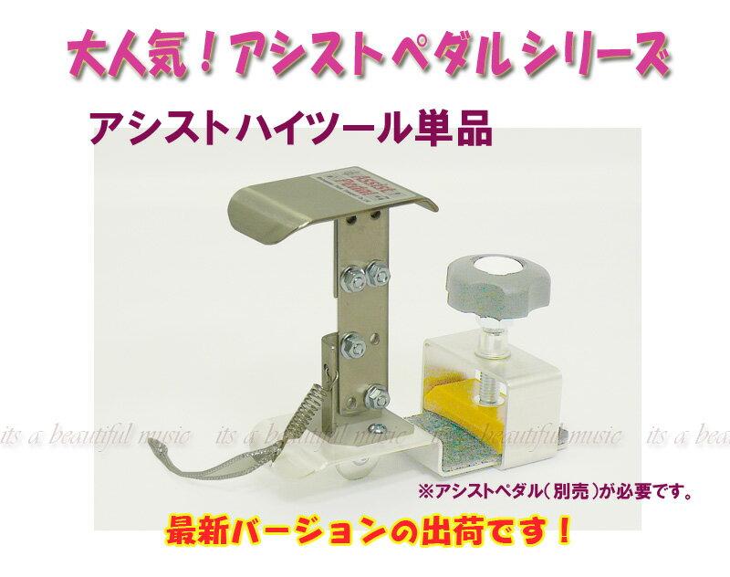 【its】大人気アシストペダルシリーズ!「最新版ハイツールASH-VI」アタッチメント