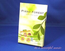 【its】ピアノ専用・防虫防錆剤「ピアノフォーレスト」フルセット!乾燥剤と共にお使い下さい。