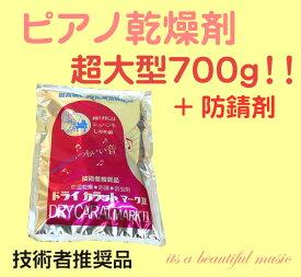 【its】技術者推奨品・超大型700g!ビッグなピアノ乾燥剤「ドライカラットマーク2」防錆剤付き