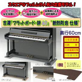 "【its】スクエアフォルムが人気!ピアノの安定設置に、防音に、床暖房対策に!ペダルボード付も選べる 吉澤・フラットボード静(奥行60cm)""【断熱防音仕様】(3色より)"