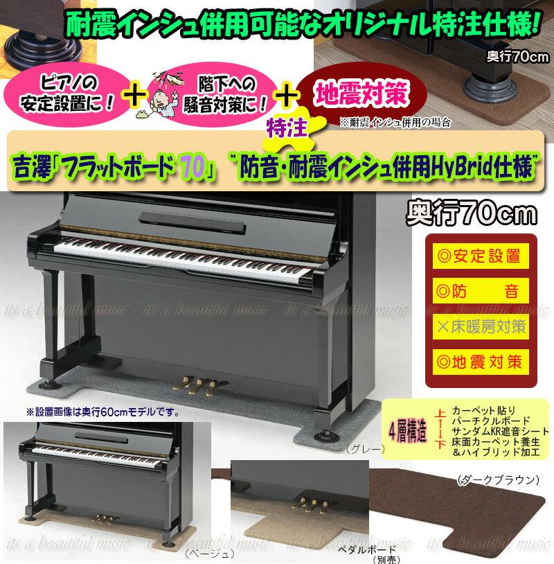 【its】NEW!耐震インシュレーターが併用できる特注オリジナル・ハイブリッド仕様!スクエアフォルムが人気!ピアノの安定設置に、防音に!ペダルボード付も選べる 吉澤・フラットボード(奥行70cm)【特注/HyBrid防音仕様】(3色より)