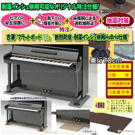 耐震インシュレーターが併用できる【its】オリジナル・ハイブリッド仕様!スクエアフォルムが人気!ピアノの安定設置に、防音に、床暖房対策に!ペダルボード付も選べる フラットボード・スペシャル(奥行70cmタイプ)【断熱防音+Hybrid仕様】(3色より)