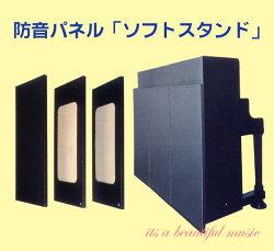 【its】ご家庭でカンタン設置!ピアノの防音パネル・ソフトスタンド(UP用)