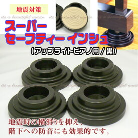 【its】大量在庫!ピアノの防音・地震対策に!スーパーセーフティーインシュ(UP用)黒色