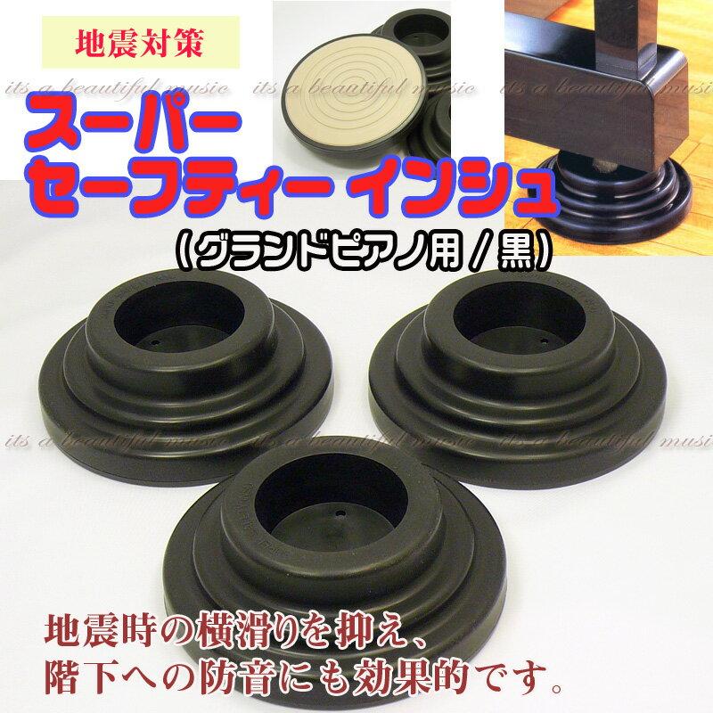 【its】大量在庫!グランドピアノの防音&地震対策に!スーパーセーフティーインシュ(GP用)黒色