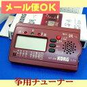 【its】「琴」専用のコンパクトチューナー「調べ」・コルグKORG WT-30K(WT30K)