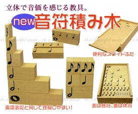 【its】立体で音価を感じる教具 『ニュー音符積み木』 ピアノ教室、リトミック教室に大人気!《数量限定品》/音符積木