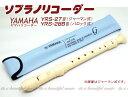 【its】ヤマハ・ソプラノリコーダー YAMAHA YRS-27III(ジャーマン式)/YRS-28BIII(バロック式)