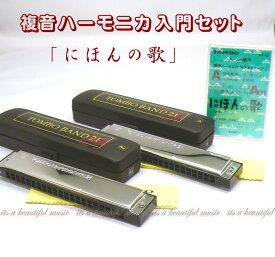 【its】複音ハーモニカ入門セット・トンボ「にほんの歌」セット(A、Amの2本入り・カセット付き)