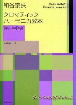 【its】クロマチックハーモニカ教本(初級・中級編)/和谷泰扶