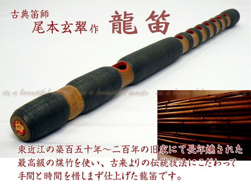 【its】古典笛師 玄翠作「龍笛(竜笛)」 ※東近江の旧家から譲り受けた貴重な煤竹で手間を惜しまず仕上げた逸品。