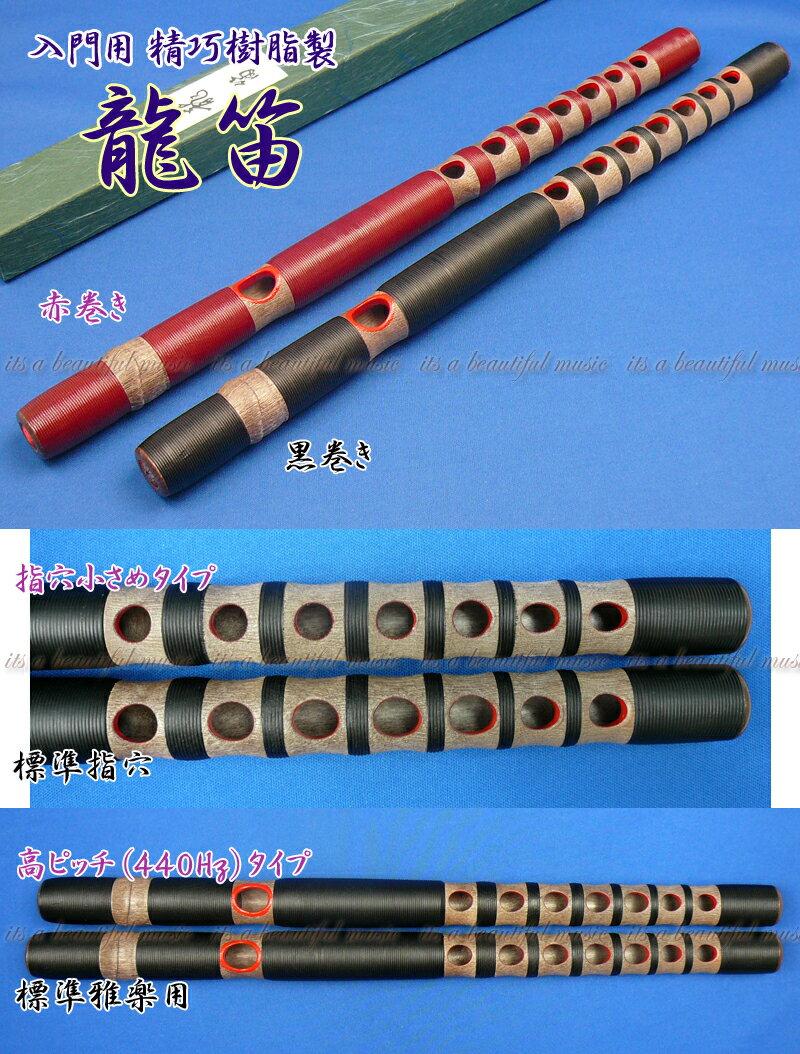 【its】大人気!安価&高品質!精巧な樹脂製の龍笛(竜笛) 色・指穴・ピッチまで選べる最新バージョン!4色から選べる袋付きもラインナップ!雅楽の入門用に最適な扱いやすい樹脂製雅楽器シリーズ