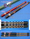 【its】大人気!安価&高品質!精巧な樹脂製の龍笛(竜笛) 色・指穴・ピッチまで選べる最新バージョン!4色から選べ…