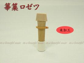 【its】雅楽楽器・篳篥(ひちりき)用 ロゼツ(舌) 並製(未加工)