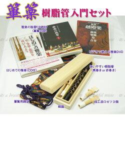【its】雅楽・篳篥(ひちりき)大人気の樹脂管!DX入門セット