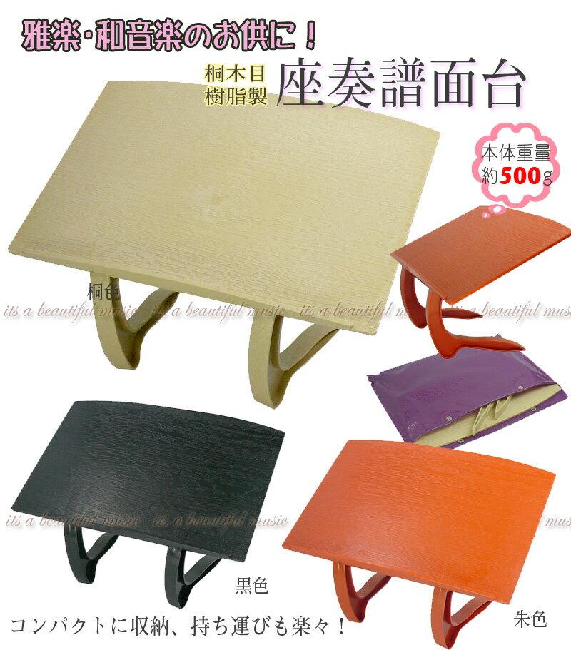 【its】雅楽・邦楽・和楽器に!簡単組立て式!桐調模様の入った樹脂製譜面台(座奏台/見台) 3色より!