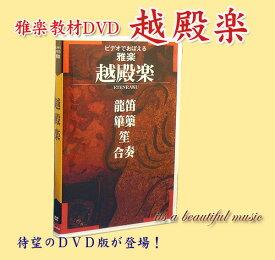【its】雅楽のDVD教材!「越殿楽」竜笛/篳篥/笙の練習に最適です。