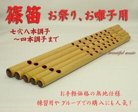 【its】大人気!お手軽価格のお囃子・お祭り用「篠笛」無地/六本調子(七穴or六穴)篠笛袋付きも選べるようになりました!