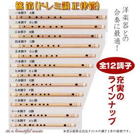 【its】洋楽器との合奏に適したドレミ正律管の「篠笛」(A♭調/四本調子)