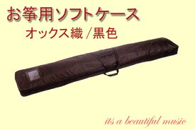 【its】お筝用標準ソフトケース(黒・オックス織)