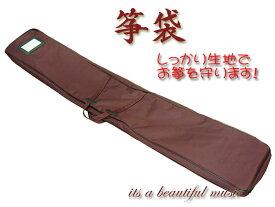 【its】高級感あるしっとり生地の琴袋(ソフトケース)・エンジ色