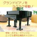 【its】ホテル、ラウンジ、ロビーに!グランドピアノが楽々移動できます!設置したままでも演奏可能なGP補助キャスター(ドイツ製)
