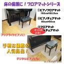フローリング ピアノフロアマット