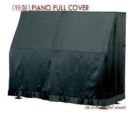 【its】アップライトピアノカバー(フルカバー/特製/ブラック)質の高いKonanブランドレギュラー品!【選びやすい全サイズ対応出品】