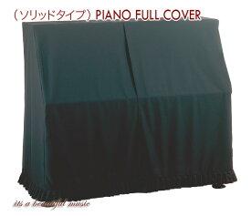 【its】アップライトピアノカバー(フルカバー/ソリッドタイプ/ブラック)質の高いKonanブランドレギュラー品!【選びやすい全サイズ対応出品】
